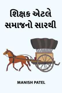Manish Patel દ્વારા શિક્ષક એટલે સમાજ નો સારથી ગુજરાતીમાં