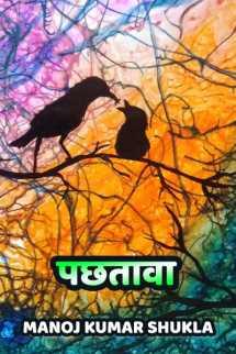 पछतावा - (लघु कहानी) बुक Manoj kumar shukla द्वारा प्रकाशित हिंदी में