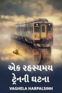 VAGHELA HARPALSINH દ્વારા એક રહસ્યમય ટ્રેનની ઘટના ગુજરાતીમાં