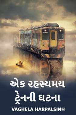 Ek Rahasymay trainni ghatna by VAGHELA HARPALSINH in Gujarati