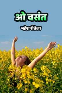 ओ वसंत भाग-१ बुक महेश रौतेला द्वारा प्रकाशित हिंदी में