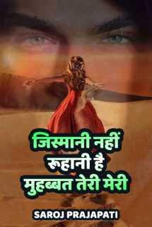 जिस्मानी नहीं, रूहानी है मुहब्बत तेरी मेरी बुक Saroj Prajapati द्वारा प्रकाशित हिंदी में