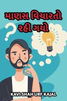 Kavi shah Urf Kajal દ્વારા માણસ વિચારતો રહી ગયો ગુજરાતીમાં