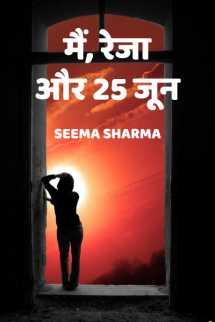 मैं, रेजा और 25 जून बुक Seema Sharma द्वारा प्रकाशित हिंदी में