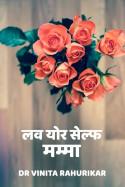 लव योर सेल्फ मम्मा बुक Dr Vinita Rahurikar द्वारा प्रकाशित हिंदी में