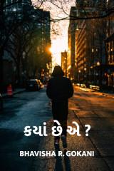 કયાં છે એ?  by Bhavisha R. Gokani in Gujarati