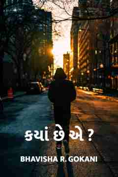 કયાં છે એ? by Bhavisha R. Gokani in Gujarati
