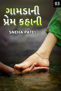 Sneha Patel દ્વારા ગામડાની પ્રેમ કહાની - 3 ગુજરાતીમાં