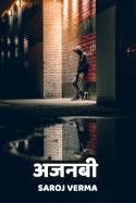 अजनबी बुक Saroj Verma द्वारा प्रकाशित हिंदी में