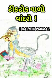 Dharmik Parmar દ્વારા ટીકટોક વાળો વાંદરો ! ગુજરાતીમાં