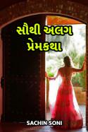Sachin Soni દ્વારા સૌથી અલગ પ્રેમકથા... - ૧ ગુજરાતીમાં