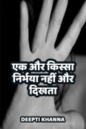 एक और किस्सा निर्भया नहीं और दिखता बुक Deepti Khanna द्वारा प्रकाशित हिंदी में