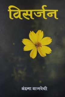 विसर्जन - वंदना वाजपेयी बुक राजीव तनेजा द्वारा प्रकाशित हिंदी में