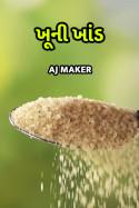 AJ Maker દ્વારા ખૂની ખાંડ ગુજરાતીમાં