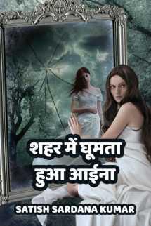 शहर में घूमता हुआ आईना बुक Satish Sardana Kumar द्वारा प्रकाशित हिंदी में