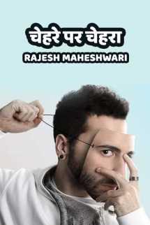चेहरे पर चेहरा बुक Rajesh Maheshwari द्वारा प्रकाशित हिंदी में