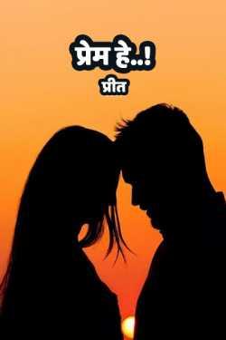 Prem he - 1 by प्रीत in Marathi