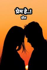प्रेम हे..!  by प्रीत in Marathi