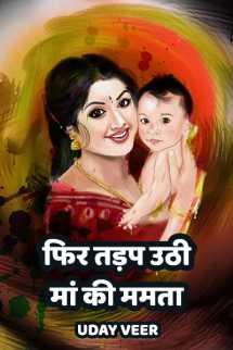 फिर तड़प उठी मां की ममता बुक Uday Veer द्वारा प्रकाशित हिंदी में