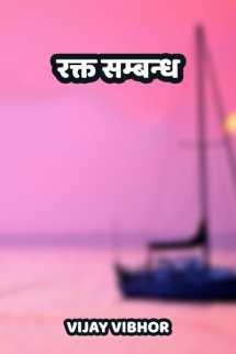 रक्त सम्बन्ध बुक Vijay Vibhor द्वारा प्रकाशित हिंदी में