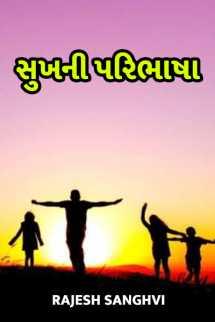 Rajesh Sanghvi દ્વારા સુખની પરિભાષા ગુજરાતીમાં