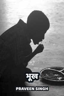 भूख बुक praveen singh द्वारा प्रकाशित हिंदी में