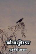 कौआ मुँडेर पर बुक श्रुत कीर्ति अग्रवाल द्वारा प्रकाशित हिंदी में