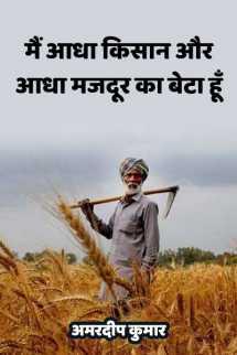 मैं आधा किसान और आधा मजदूर का बेटा हूँ बुक अमरदीप कुमार द्वारा प्रकाशित हिंदी में