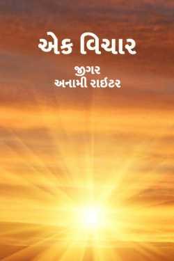 Ek Vichaar by જીગર _અનામી રાઇટર in Gujarati