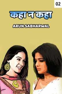 कहा न कहा - 2 - अंतिम भाग बुक Arun Sabharwal द्वारा प्रकाशित हिंदी में