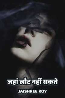 जहां लौट नहीं सकते बुक Jaishree Roy द्वारा प्रकाशित हिंदी में