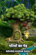 परियों का पेड़ - 1 बुक Arvind Kumar Sahu द्वारा प्रकाशित हिंदी में