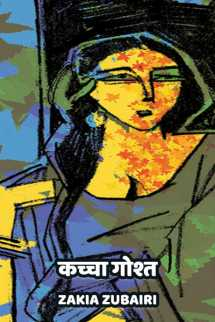 कच्चा गोश्त - 1 बुक Zakia Zubairi द्वारा प्रकाशित हिंदी में