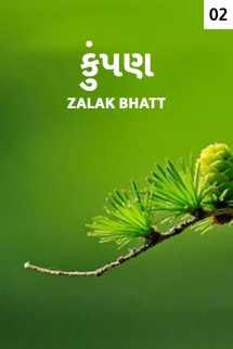 Zalak bhatt દ્વારા કુંપણ - 2 ગુજરાતીમાં