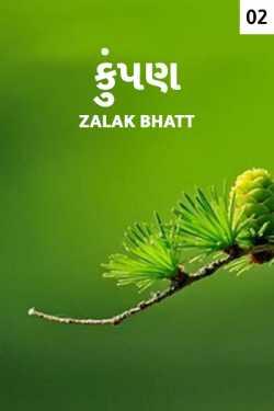 hump - 2 by Zalak bhatt in Gujarati