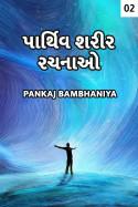 Pankaj Bambhaniya દ્વારા પાર્થિવ શરીર રચનાઓ - 2 ગુજરાતીમાં