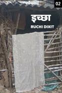इच्छा - 2 बुक Ruchi Dixit द्वारा प्रकाशित हिंदी में