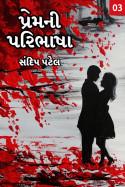 Sandeep Patel દ્વારા પ્રેમની પરિભાષા - ૩ ગુજરાતીમાં