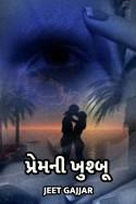 Jeet Gajjar દ્વારા પ્રેમ ની ખુશ્બૂ ગુજરાતીમાં