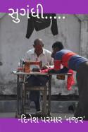 DINESHKUMAR PARMAR NAJAR દ્વારા સુગંધી.....વાર્તા.. ગુજરાતીમાં