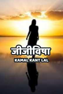 जीजीविषा - 1 बुक KAMAL KANT LAL द्वारा प्रकाशित हिंदी में