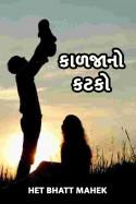 Het Bhatt Mahek દ્વારા કાળજાનો કટકો ગુજરાતીમાં