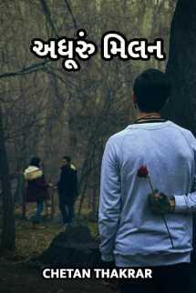 Chetan Thakrar દ્વારા અધૂરું મિલન ગુજરાતીમાં