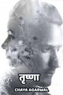 तृष्णा बुक Chaya Agarwal द्वारा प्रकाशित हिंदी में
