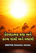 Writer Dhaval Raval દ્વારા પ્રેરણાત્મક કથા અને કાવ્ય વાંચો અને વંચાવો ગુજરાતીમાં