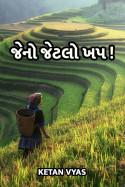 Ketan Vyas દ્વારા જેનો જેટલો ખપ..! ગુજરાતીમાં