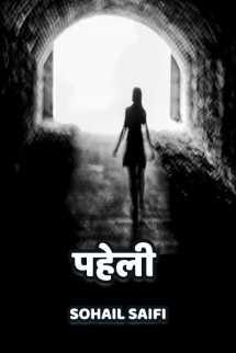 पहेली - 1 बुक Sohail Saifi द्वारा प्रकाशित हिंदी में