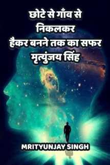 छोटे से गाँव से निकलकर हैकर बनने तक का सफर : मृत्युंजय सिंह बुक Mrityunjay Singh द्वारा प्रकाशित हिंदी में