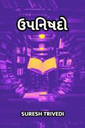 Suresh Trivedi દ્વારા ઉપનિષદો - ૧ ગુજરાતીમાં