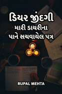Rupal Mehta દ્વારા ડિયર જીંદગી - મારી ડાયરી ના પાને સચવાયેલ પત્ર ગુજરાતીમાં